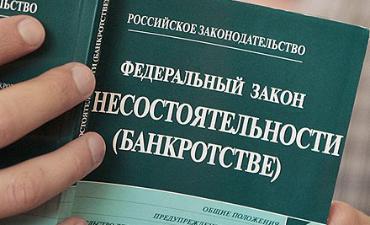 Закон о банкротстве для физических лиц однако, умудрялся